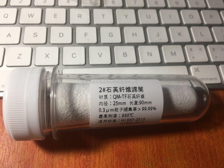 国产2#25*90mm高纯度石英纤维滤筒