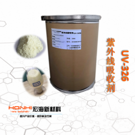 紫外线吸收剂UV-326 塑料助剂 抗黄变剂 塑料添加剂