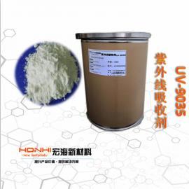 防晒霜用紫外线吸收剂UV-9035 塑料/涂料助剂 PC/PBT/PET专用