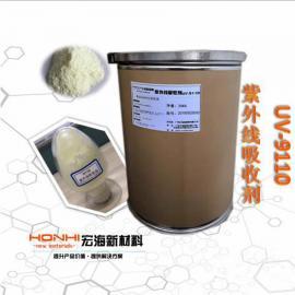 紫外线吸收剂UV-9110 塑料助剂 聚烯烃 仿藤条人造草丝专用