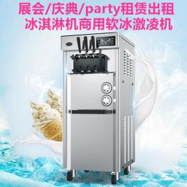 出租冰淇淋机商用软冰激凌机器雪糕机租赁 甜筒机