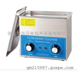 冠美GM-L单槽式超声波清洗机