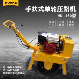 华科HK-450 小型手扶单轮压路机