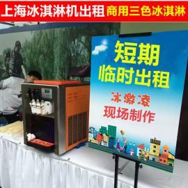 冰淇淋机租赁 软冰淇淋机出租 商用冰淇淋机租赁公司