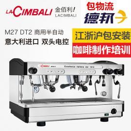 金佰利M27 DT2 专业半自动咖啡机 双头电控