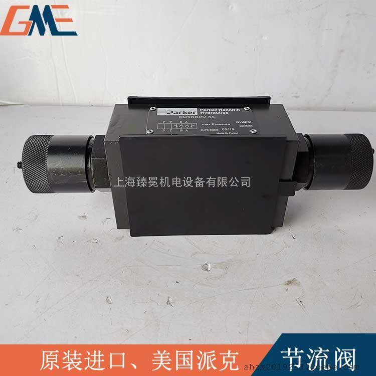 进口现货派克FM2DDDSV单向节流阀