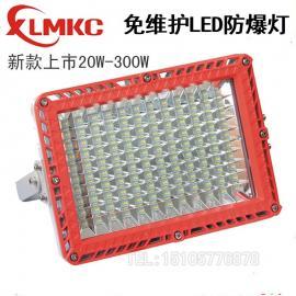 新黎明科创BZD188-01 新款LED防爆灯 20W,400WLED防爆灯加油站灯