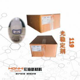 高品质光稳定剂119 低碱性 耐酸性/耐农药 农膜用 塑料助剂