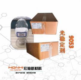 受阻胺光稳定剂9053(3853pp5) 聚烯烃PP/PE专用高效稳定剂
