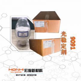 尼龙光稳定剂9091(S-EED) 尼龙多功能热稳定剂 抗黄变 耐老化