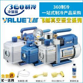 飞越真空泵空调安装维修抽气泵VE125S(1.5升带阀180W)