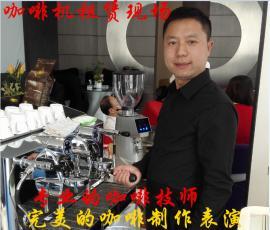 咖啡机租赁 半自动咖啡机 3D咖啡拉花打印出租