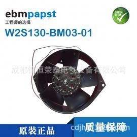 ebmpapst-W2S130-BM03-01耐高温轴流风扇