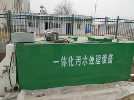 300吨/天一体化生活污水处理设备装置