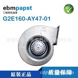 德国ebmpapst蜗壳离心风机G2E160-AY47-01