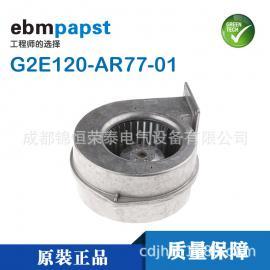 ebm-德国G2E120-AR77-01离心风机