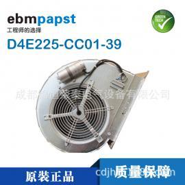 德国ebmpapst-D4E225-CC01-39变频器专用风机