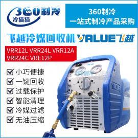 飞越回收机冷媒回收机收氟机抽氟机制冷剂回收VRR24C 双缸