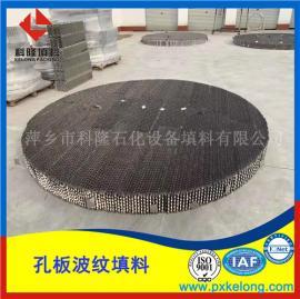 金属规整250Y波纹板填料高效抗堵孔板波纹填料
