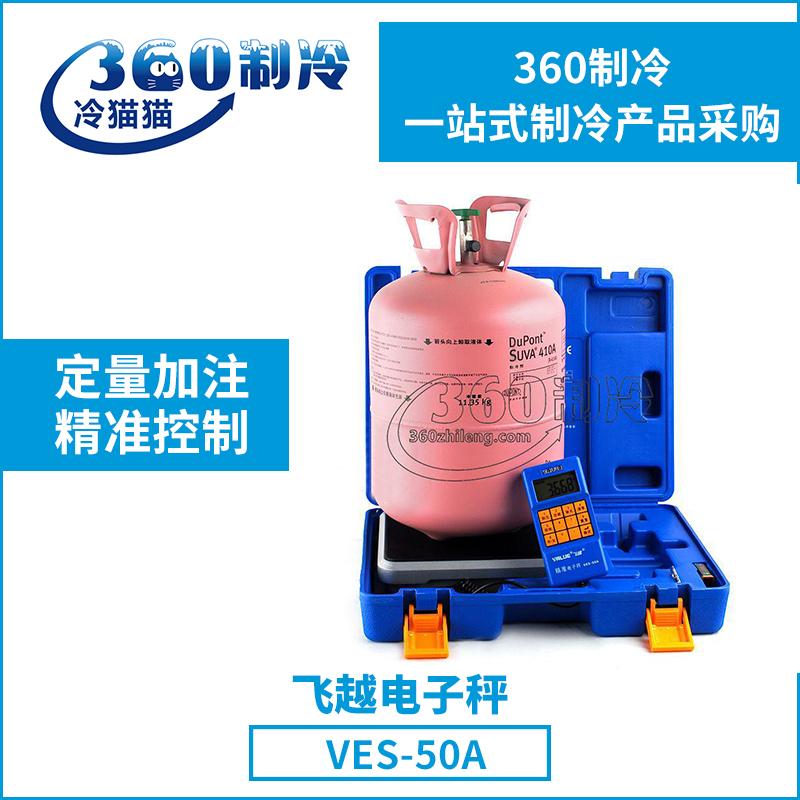 飞越冷媒电子秤VES-50B制冷剂电子秤加氟称定量加注