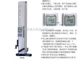 日本三丰Mitutoyo高分辨率型数显测高仪 高精度型号518-232