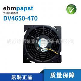 德��ebmpapst-DV4650-470�C柜直流�L扇