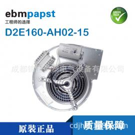 D2E160-AH02-15德国ebmpapst变频器专用风机