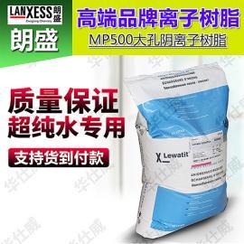 原装 MP500阴离子交换树脂 德国LANXESS/朗盛拜尔树脂 25L/袋