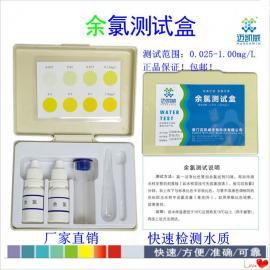 迈凯威 余氯测试盒 余氯检测试剂 OTO余氯残留检测