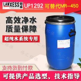可替代美国陶氏MR450 阴阳混床抛光树脂UP1292 原装德国朗盛品牌