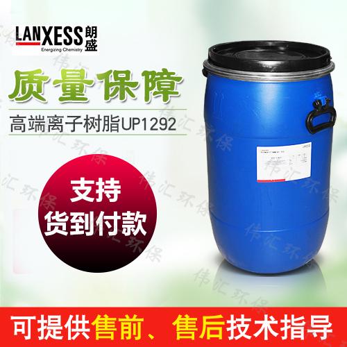 核子级抛光树脂 德国朗盛拜耳树脂UP1292 可替用罗门哈斯UP6040