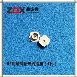 射频座-RF射频铜轴天线插座(1代)