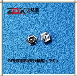 RF射频铜轴天线插座(3代)