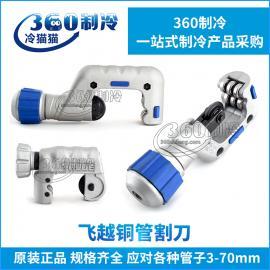 �w越割刀VTC-28割管刀�~管割刀割管器管子剪刀不�P�薄管用割刀