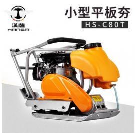 HS-C80T �h�_汽油振�雍�