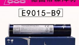 蒂森E9015-B9/ Thermanit Chromo 9V P91 耐热钢焊条