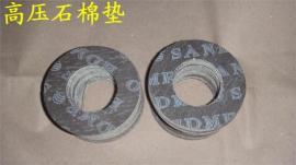 国标法兰石棉垫片 耐高温高压石棉橡胶垫片