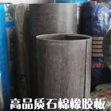 耐油高压石棉橡胶板供货商