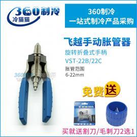 飞越手动胀管器VST-22B(送割刀/毛刺铰刀)空调冰箱铜管扩孔器