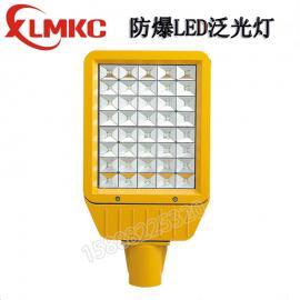 BZD129-100W LED防爆灯BZD188-03防爆LED马路灯空包出售