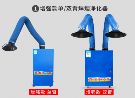 佑佳YJ-HY移动式的焊接烟尘净化器抛光专用焊烟吸尘器