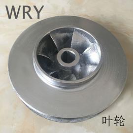 高温热油泵导热油泵配件-叶轮-导热油循环泵配件规格型号多