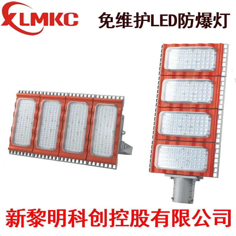 新黎明BZD188-04-100W防爆免维护LED泛光灯 BZD136防爆LED马路灯
