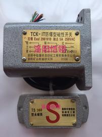 提升�C停��c�S� TCK-1T防爆型磁性�_�P �|�c 5A