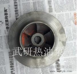导热油泵-叶轮-热油泵配件-导热油炉循环泵配件