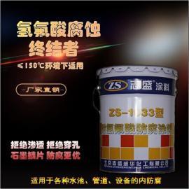 防氢氟酸涂料 防腐蚀漆