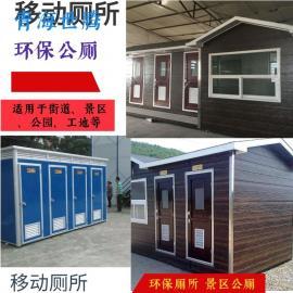 工地移动厕所 景区环保厕所 户外移动厕所 无水生态厕所可定制