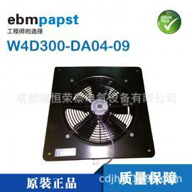 W4D300-DA04-09德国ebmpapst变频器散热风机
