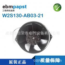德国ebmpapst变频器散热风扇W2S130-AB03-21