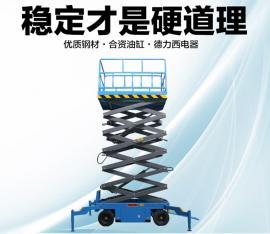 恒昌高空作业移动剪叉式升降平台 电动液压剪叉式移动升降机